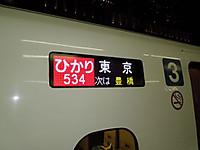 Dscn6933