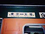 Ogaki2
