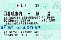 Ticket201610